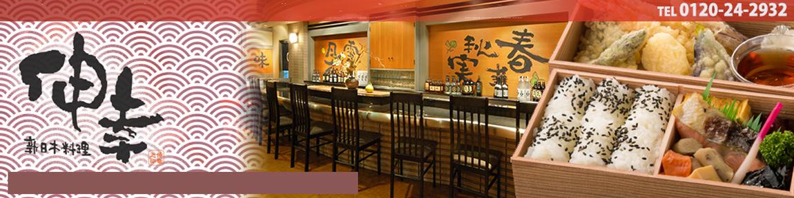 船橋で弁当、仕出しの宅配なら新日本料理伸幸